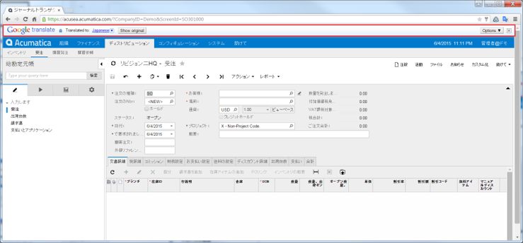 browser features in Acumatica